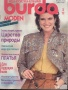 ч. Burda 1990 03 с инструкциями, без выкроек
