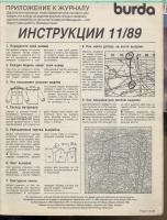 ч. BURDA 1989 11 инструкции на русском языке