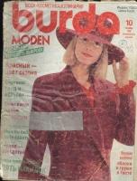 ч. BURDA 1989 10 с инструкциями, без выкроек