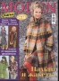 DIANA MODEN (Диана) 2015 2 специальный выпуск Пальто и жакеты