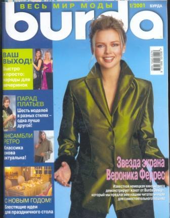 Журнал Burda Moden 2001 1