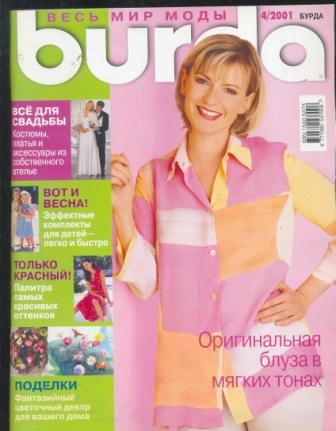 Журнал Burda Moden 2001 4