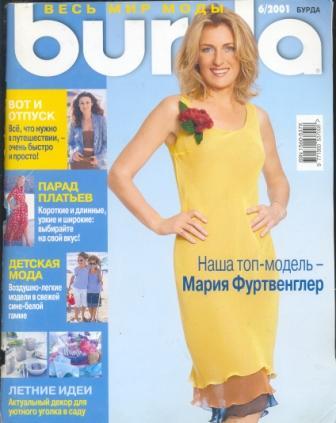 Журнал Burda Moden 2001 6