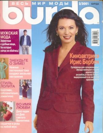 Журнал Burda Moden 2001 2