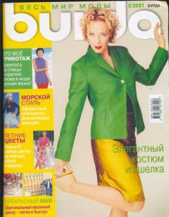 Журнал Burda Moden 2001 5
