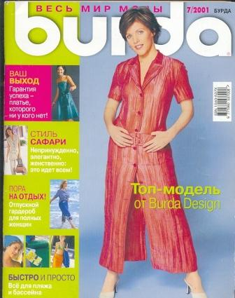 Журнал Burda Moden 2001 7