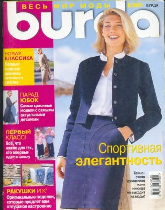 Журнал Burda Moden 2001 8