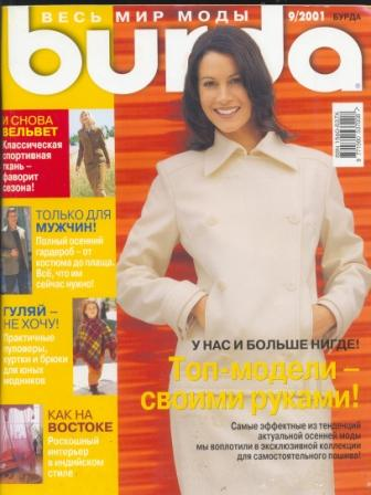 Журнал Burda Moden 2001 9