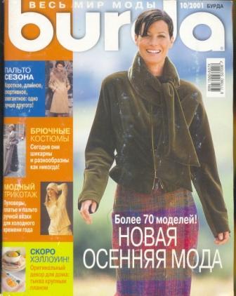 Журнал Burda Moden 2001 10