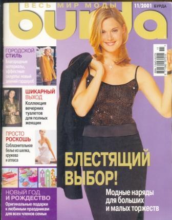 Журнал Burda Moden 2001 11