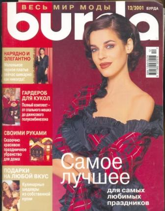Журнал Burda Moden 2001 12