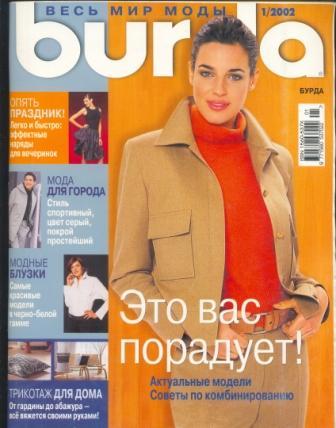 Журнал Burda Moden 2002 1