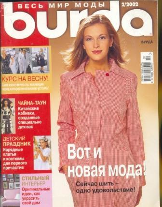 Журнал Burda Moden 2002 2