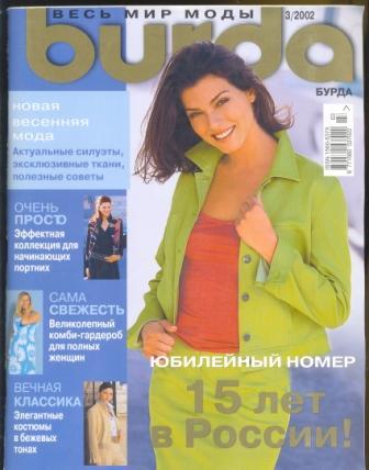Журнал Burda Moden 2002 3