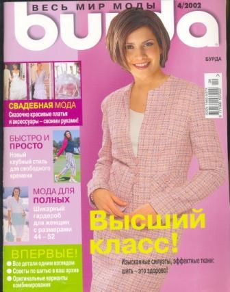 Журнал Burda Moden 2002 4