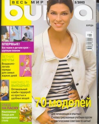 Журнал Burda Moden 2002 5
