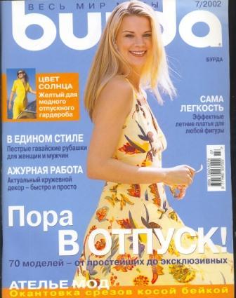 Журнал Burda Moden 2002 7