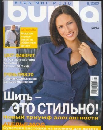 Журнал Burda Moden 2002 8