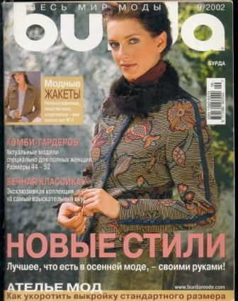 Журнал Burda Moden 2002 9
