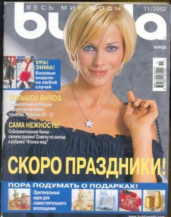 Журнал Burda Moden 2002 11