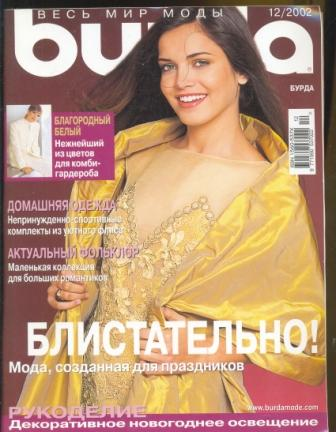 Журнал Burda Moden 2002 12