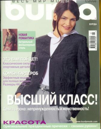 Журнал Burda Moden 2003 1