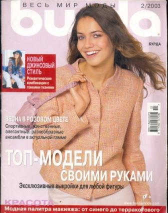 Журнал Burda Moden 2003 2