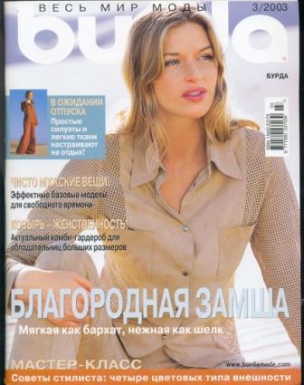 Журнал Burda Moden 2003 3