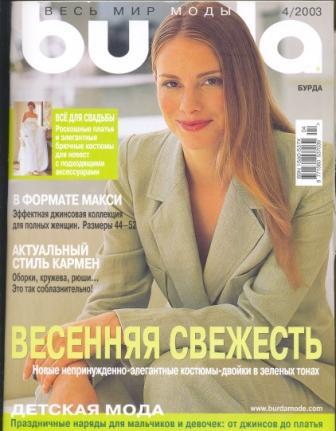 Журнал Burda Moden 2003 4