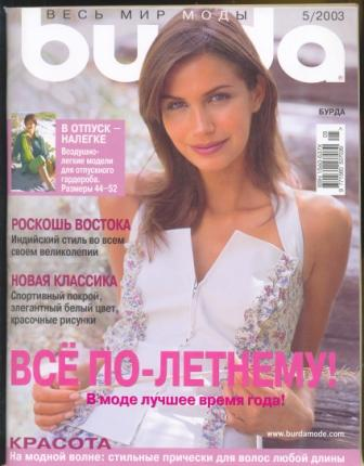 Журнал Burda Moden 2003 5