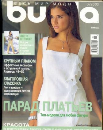 Журнал Burda Moden 2003 6