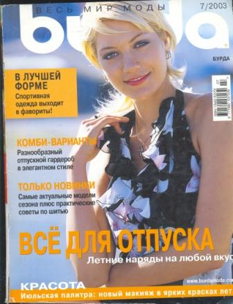 Журнал Burda Moden 2003 7