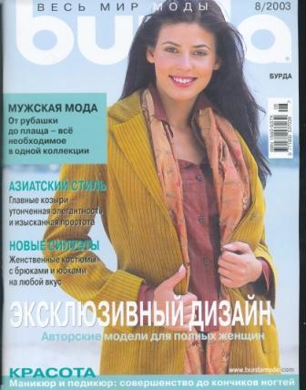 Журнал Burda Moden 2003 8