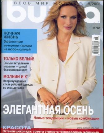 Журнал Burda Moden 2003 9