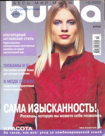 Журнал Burda Moden 2003 10