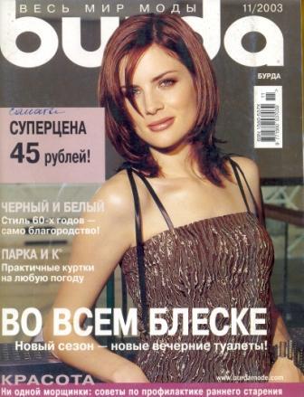 Журнал Burda Moden 2003 11