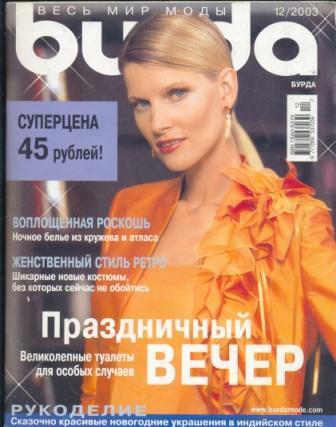Журнал Burda Moden 2003 12