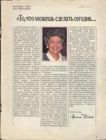 ч. BURDA 1988 04 с инструкциями, выкройками, без обложки