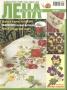 Lena Лена Журнал по рукоделию 2007 05