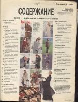 ч. Burda 1994 09 с инструкциями, с выкройками, без обложки