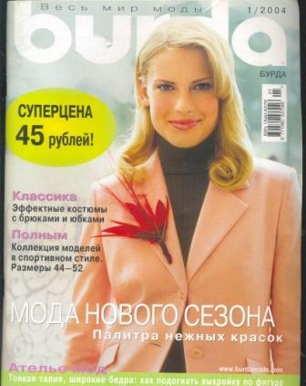 Журнал Burda Moden 2004 1
