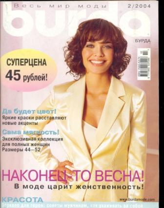Журнал Burda Moden 2004 2