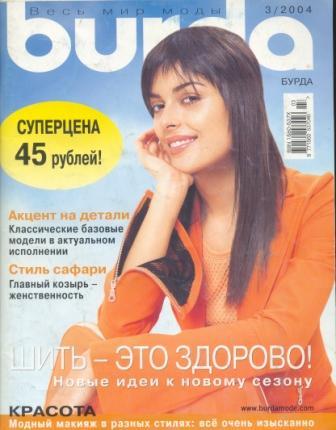 Журнал Burda Moden 2004 3