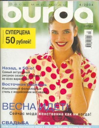 Журнал Burda Moden 2004 4