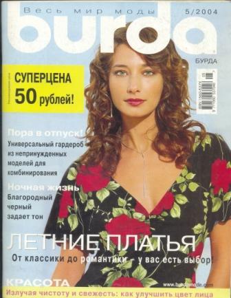 Журнал Burda Moden 2004 5
