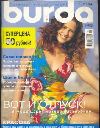 Журнал Burda Moden 2004 6