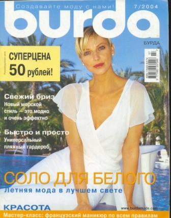 Журнал Burda Moden 2004 7