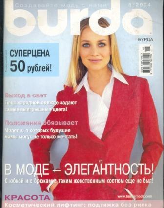 Журнал Burda Moden 2004 8