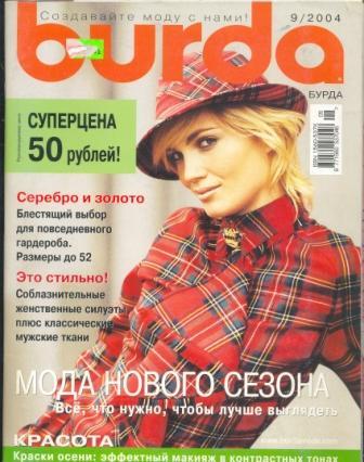 Журнал Burda Moden 2004 9