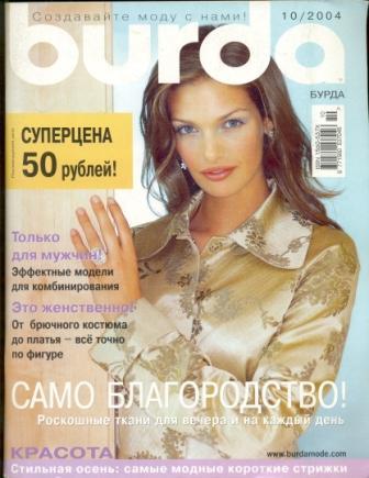 Журнал Burda Moden 2004 10